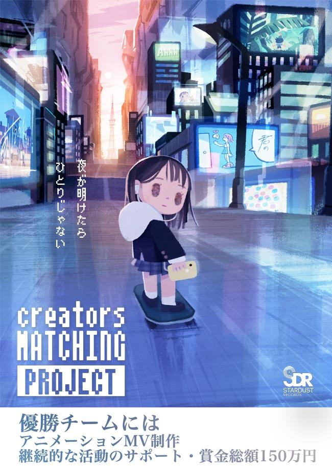 「クリエイターズマッチングプロジェクト」