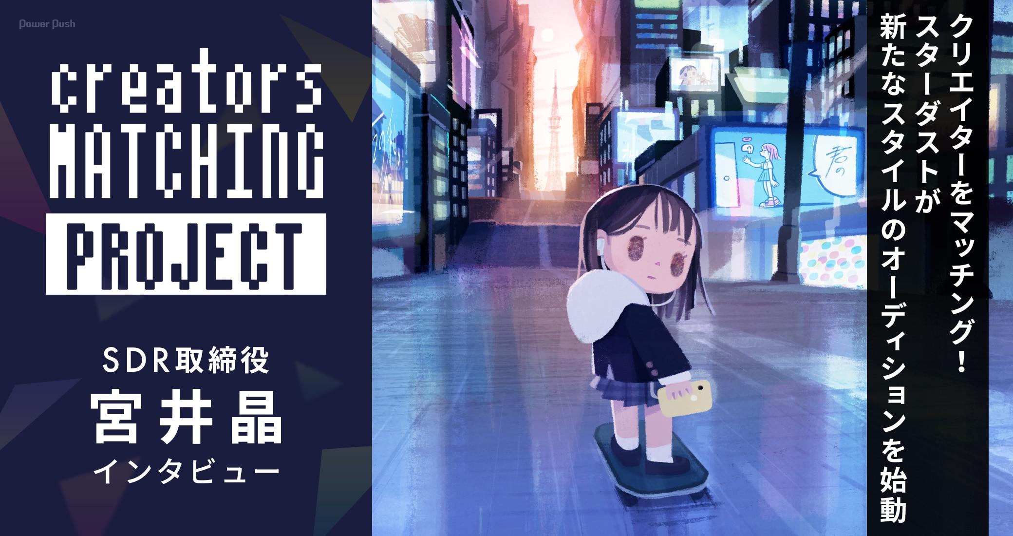 「クリエイターズマッチングプロジェクト」SDR取締役・宮井晶インタビュー|クリエイターをマッチング!スターダストが新たなスタイルのオーディションを始動