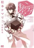 「キュビズム・ラブ」1巻をAmazon.co.jpでチェック