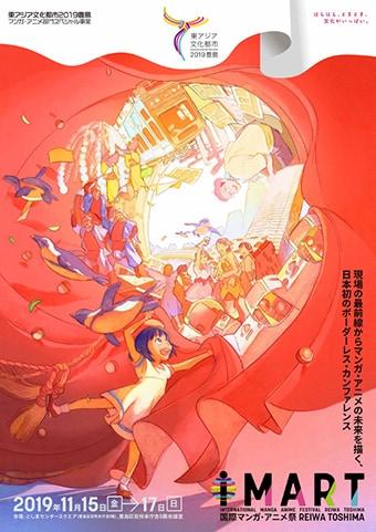 「国際マンガ・アニメ祭 REIWA TOSHIMA(IMART)」ポスタービジュアル。