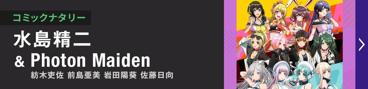 コミックナタリー 水島精二&Photon Maiden(紡木吏佐、前島亜美、岩田陽葵、佐藤日向)