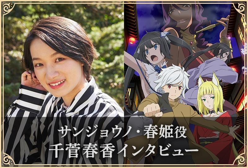サンジョウノ・春姫役 千菅春香インタビュー