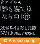 サラ イネス「誰も寝てはならぬ(17)」 / 2012年1月23日発売 / 570円(税込) / 講談社 / Amazon.co.jpへ