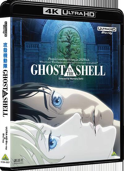 「GHOST IN THE SHELL / 攻殻機動隊」4Kリマスターセット