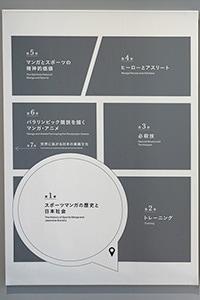 「SPORTS×MANGA」の展示は全7章。フロアはマンガのコマ割りを模した作りになっている。