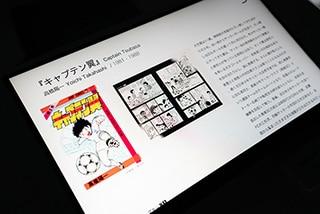 タッチパネルを使用して、作品ごとの解説も見ることができる。「キャプテン翼」は日本でサッカーがメジャースポーツではなかった頃に連載を開始、日本にサッカーブームを起こし、海外でも大ヒットした。