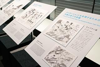 「SPORTS×MANGA」の「第2章:トレーニング」の展示の様子。