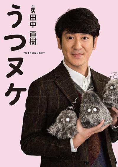 ドラマ「うつヌケ」