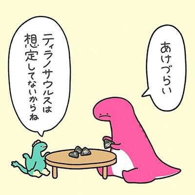 肉食恐竜だってコンビニおにぎりを食べるよ