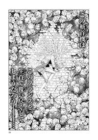 「イノサンRougeルージュ」8巻より。シャルルたちは罪人の死体を使い、斬首機の開発実験を行う。©︎坂本眞一/集英社