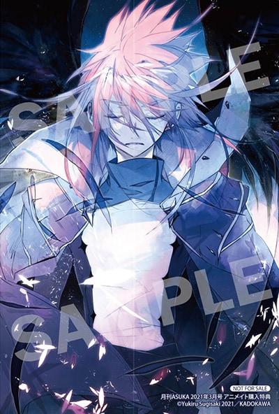 月刊ASUKA2021年3月号をアニメイトで購入した人に配布される特典イラストカード。
