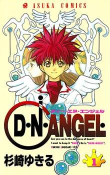 「D・N・ANGEL」1巻