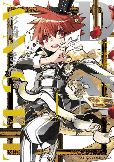 杉崎ゆきる「D・N・ANGEL New Edition Ⅰ」