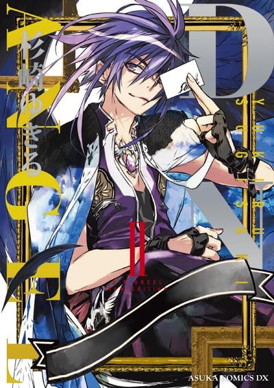 杉崎ゆきる「D・N・ANGEL New Edition Ⅱ」