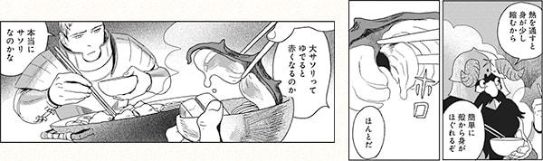 「ダンジョン飯」1巻より、大サソリを食べるシーン。©九井諒子 / KADOKAWA