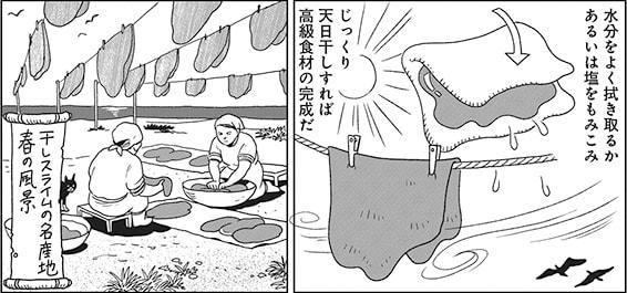 「ダンジョン飯」1巻より、干しスライムの作り方。©九井諒子 / KADOKAWA