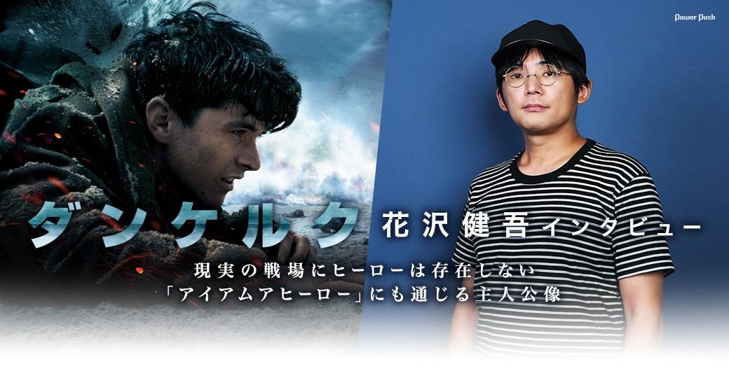 「ダンケルク」花沢健吾インタビュー 現実の戦場にヒーローは存在しない 「アイアムアヒーロー」にも通じる主人公像