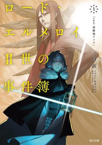 角川文庫版「剥離城アドラ」(KADOKAWA)