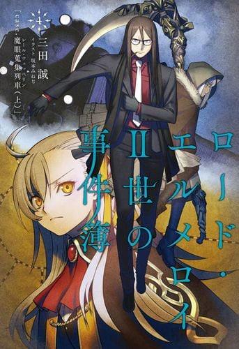 「魔眼蒐集列車」はTYPE-MOON BOOKSより上下巻で刊行中。角川文庫版は上巻にあたる4巻が7月24日、下巻にあたる5巻が8月24日に発売予定。
