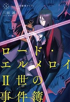 TYPE-MOON BOOKS刊「case.剥離城アドラ」