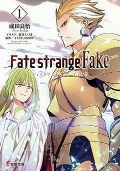 「デュラララ!!」などで知られる成田良悟は、電撃文庫よりFateシリーズのスピンオフ小説「Fate/strange Fake」を刊行中。