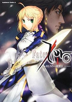 「Fate/Zero」は真じろうによってコミカライズされ、ヤングエースコミックスより単行本が刊行されている。画像は1巻。