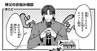 「Fate/stay night コミックアラカルト 鋼の章」に収録された、まこと名義の「神父のお悩み相談」。