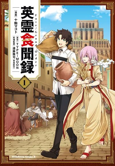 十駒マコト、遠藤雅司(音食紀行)、TYPE-MOON「Fate/Grand Order 英霊食聞録(1)」