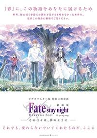 """劇場版「『Fate/stay night [Heaven's Feel]』III.spring song」ビデオリマスター版を、特別な意味を持つ""""春""""に上映する企画の告知ビジュアル。"""