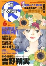 月刊flowers創刊号。