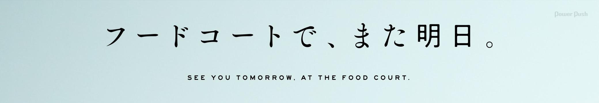 「フードコートで、また明日。」|生田衣梨奈(モーニング娘。'21)インタビュー 延々と無駄話できる女子2人の関係にえりぽん超共感!「私とみずき(譜久村聖)みたい」