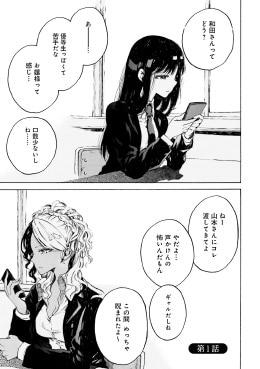 クラスメイトから「優等生っぽくて苦手」と言われる和田と、ギャルっぽい見た目のため「声かけんの怖いんだもん」と敬遠されている山本。2人の見た目と中身のギャップは本作の見どころの1つとなっている。