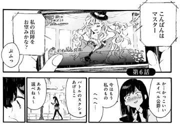 ソシャゲのキャラクター・エイベル公爵を眺めながら「か…かっこいい」「今はもう私のもの」とひとりごとを言う和田。