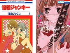 左が伝統的な花とゆめコミックスのデザイン(「悩殺ジャンキー」1巻)、右が6月より導入されている新デザインの「覆面系ノイズ」1巻。