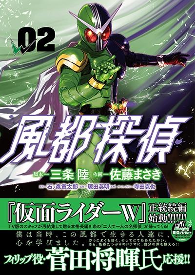石ノ森章太郎・三条陸・佐藤まさき「風都探偵②」