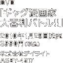 DVD「ギャグ漫画家大喜利バトル!!」 / 2010年1月29日発売 / 3990円(税込) / 株式会社デイライト / ASBY-4517