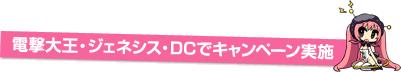 電撃大王・ジェネシス・DCでキャンペーン実施