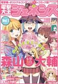 電撃大王ジェネシス 2011 Vol.1