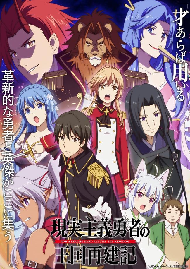 TVアニメ「現実主義勇者の王国再建記」