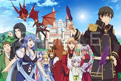 TVアニメ「現実主義勇者の王国再建記」Blu-ray BOX