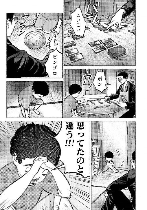 「極主夫道」1巻より。龍は近所の子どもを預かり、ゲームでもしようかと誘う。