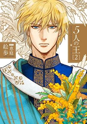 「5人の王②」