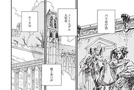 「パリ市庁舎、ノートルダム大聖堂、セーヌ川」とベタな名所が畳みかけるように描かれたパリ編のワンシーン。