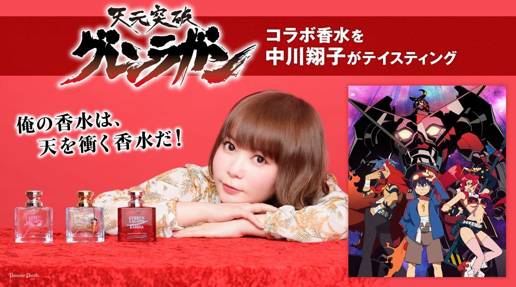 「天元突破グレンラガン」コラボ香水を中川翔子がテイスティング 俺の香水は、天を衝く香水だ!
