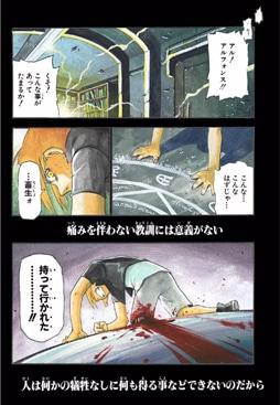 「鋼の錬金術師」第1話より。1ページ目から左脚の膝から下を失った血だらけのエドが「持って行かれた…………!!」と呟く、緊迫したシーンがカラーで展開されている。