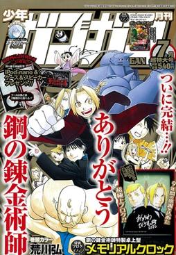 月刊少年ガンガン2010年7月号の表紙。メインキャラクターが勢ぞろいする賑やかなイラストで登場した。