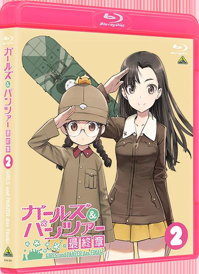 「ガールズ&パンツァー 最終章」第2話 Blu-ray