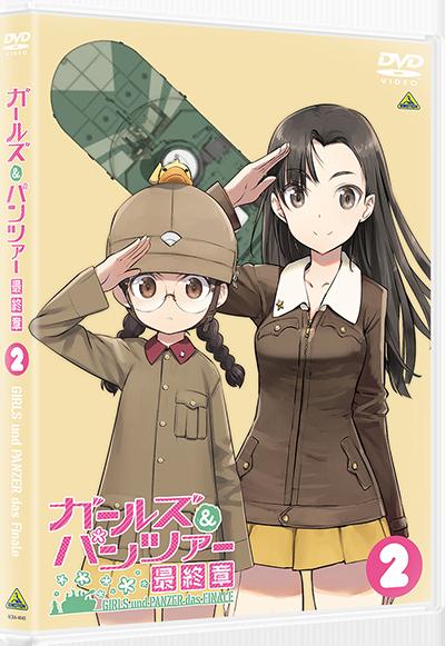 「ガールズ&パンツァー 最終章」第2話 DVD
