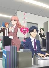 テレビアニメ「ヲタクに恋は難しい」キービジュアル