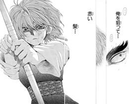 「暁のヨナ」7巻より、読者から大反響があったというヨナがクムジを射るシーン。